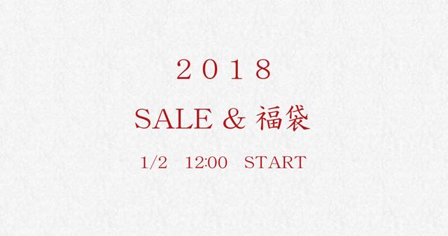 初売り INFO2018