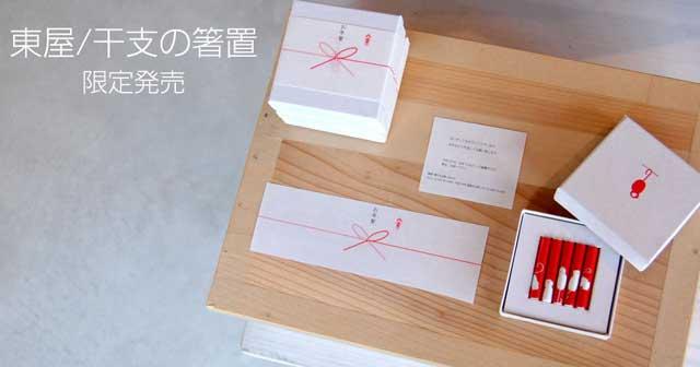 東屋/干支の箸置き(申)
