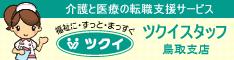 ツクイスタッフ 鳥取支店