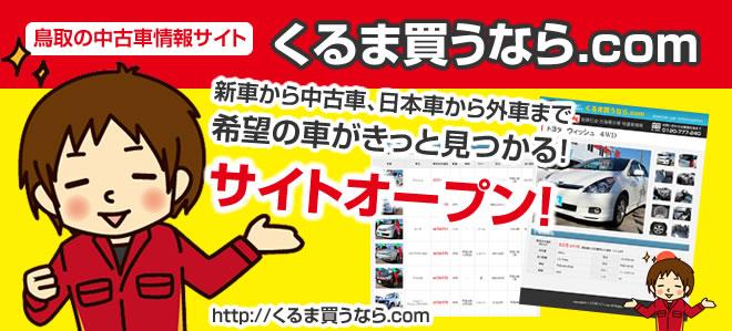 bn_kuruma